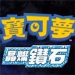 宝可梦晶灿钻石中文版正式版