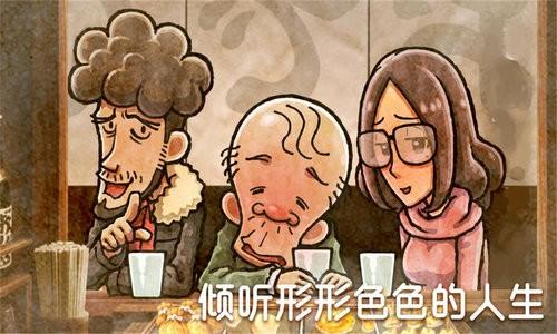 关东煮店人情故事4手机版