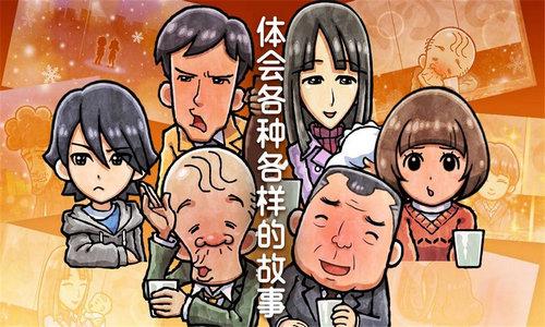 关东煮店人情故事4中文版
