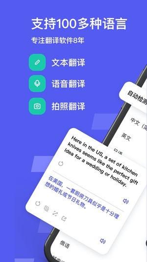 白熊翻译app苹果版