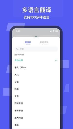 白熊翻译苹果版app