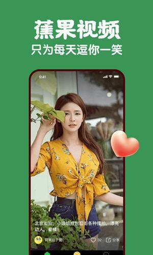 蕉果视频app安卓版