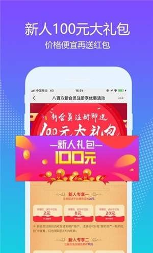 德一堂商城app
