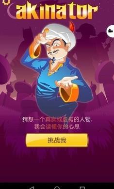 网络天才游戏中文版