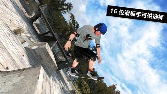 滑板派对3中文破解版下载
