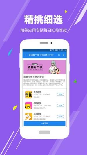 应用哥最新版app