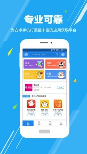 应用哥app