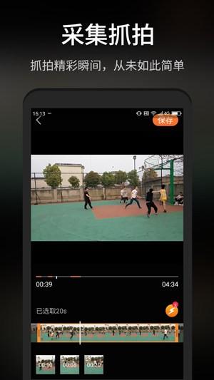 抓拍高手app官网版