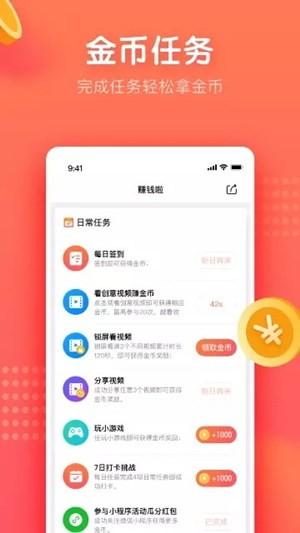 饺子短视频安卓版