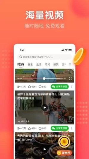 饺子短视频安卓版app