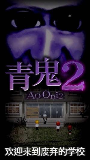 青鬼2安卓中文版