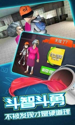 恐怖老师下载中文版