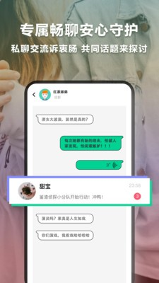 绿查app