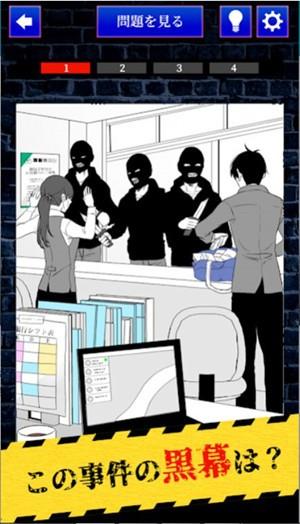 完美犯罪配方中文版最新版