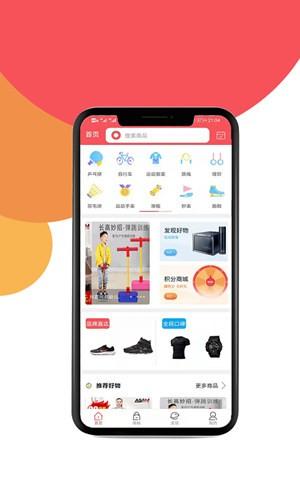 尚品体育安卓版app