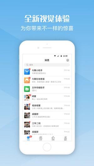 与聊安卓版app
