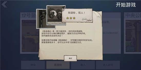 逃脱者2中文版