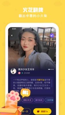 火花Chat官网版
