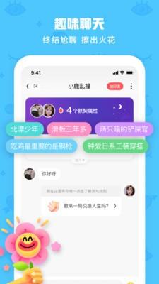 火花Chat安卓版