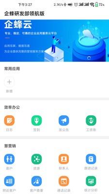 企蜂云app