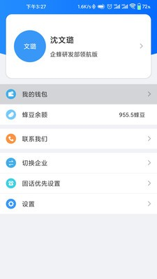 企蜂云app安卓版