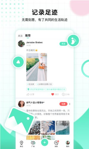 C嗨手机版app