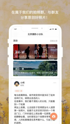 茶余公摄app下载