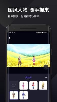 皮皮动画官方版app