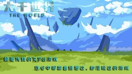 大千世界游戏下载