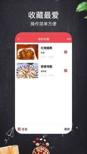 小红树美食安卓版app