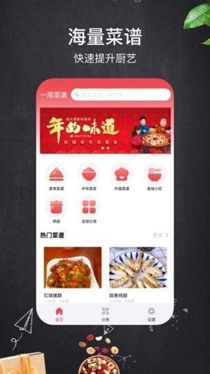 小红树美食app