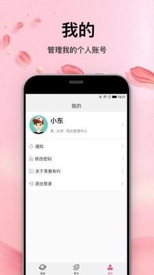 青春有约安卓版app