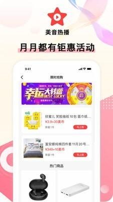 美音热播官方版app