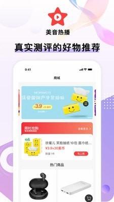 美音热播app官方版
