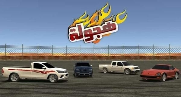 阿拉伯赛车游戏最新版