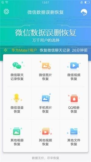 微信聊天记录恢复免费软件下载