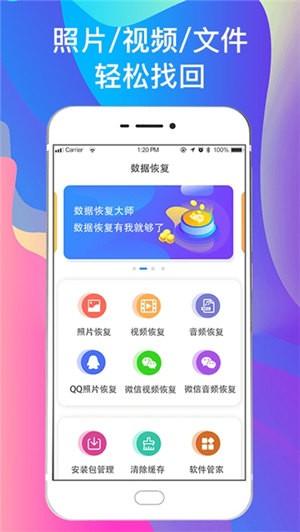 华为手机恢复大师下载免费版