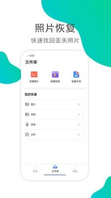 手机数据恢复精灵app下载