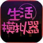 生活模拟器中文汉化版