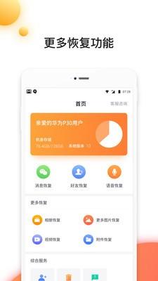 手机恢复大师下载官网