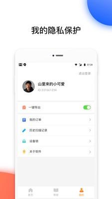 手机恢复大师官网下载