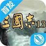 三国志13手机版中文版