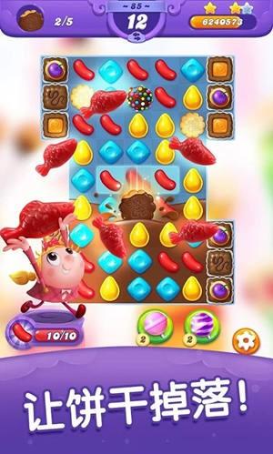 糖果好友传奇下载国际版