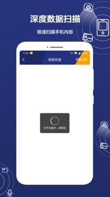 oppo手机数据恢复精灵免费下载