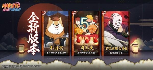 火影忍者手游云游戏安卓版手机版