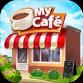 我的咖啡厅游戏下载最新版