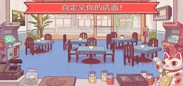 可口披萨游戏中文版