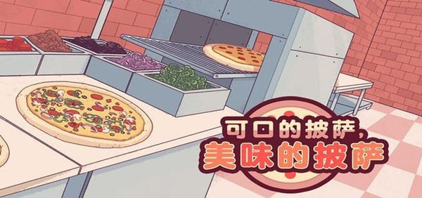 可口披萨游戏中文版下载
