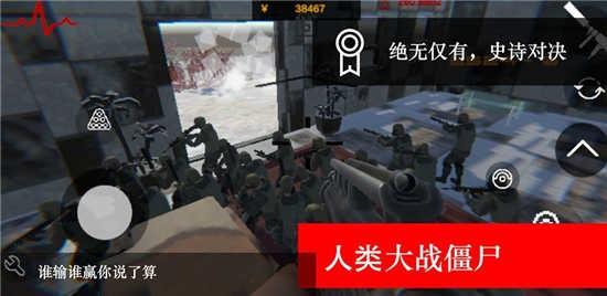尸潮无尽挑战游戏安卓最新版