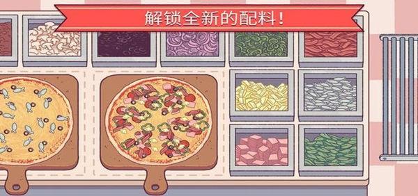 可口披萨中文